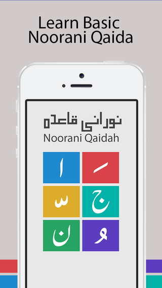 Noorani Qaida – Quran Teaching App (Android)-1.jpeg
