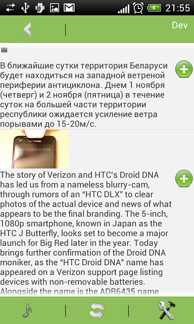 [FREE] ReadAloudME listen any news from social networks, Google Reader, Gmail-screenshot_2012-10-31-21-55-08.png