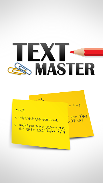 [Free Util] Textmaster - Auto Blanker (memorize)-intro.png
