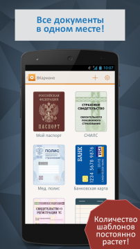 VKarmane - manager and safe for your personal documents-2.png