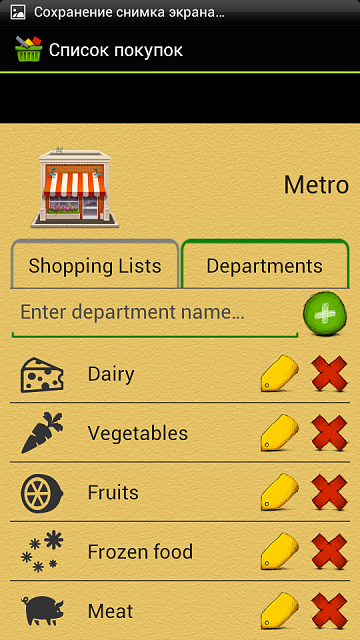 [APP][FREE][2.3+] Shopping List with ability to make own set of departments for different shops.-screenshot_2014-07-01-12-36-20.png