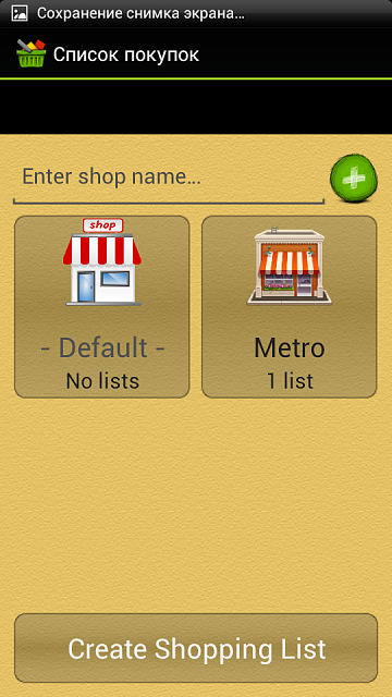 [APP][FREE][2.3+] Shopping List with ability to make own set of departments for different shops.-screenshot_2014-07-01-12-36-29.png