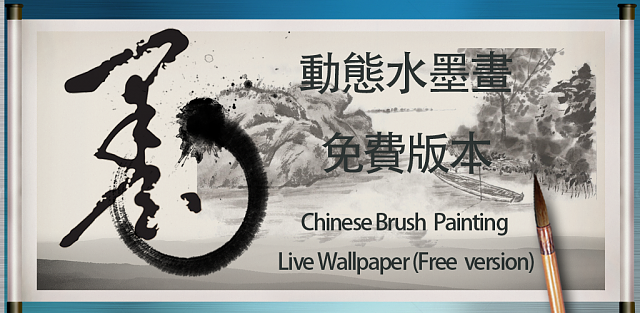 [Android] Ink (Chinese Brush Painting)-header.png