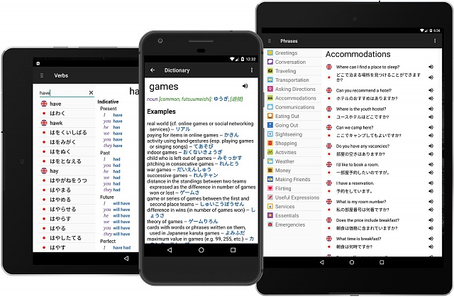 Japanese Dictionary Translator + by VidaLingua-jp-en-v7-website.jpg