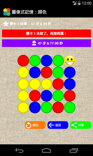 [GAME][FREE] Photographic Memory: Colors-screenshottraditionalchinese1.png