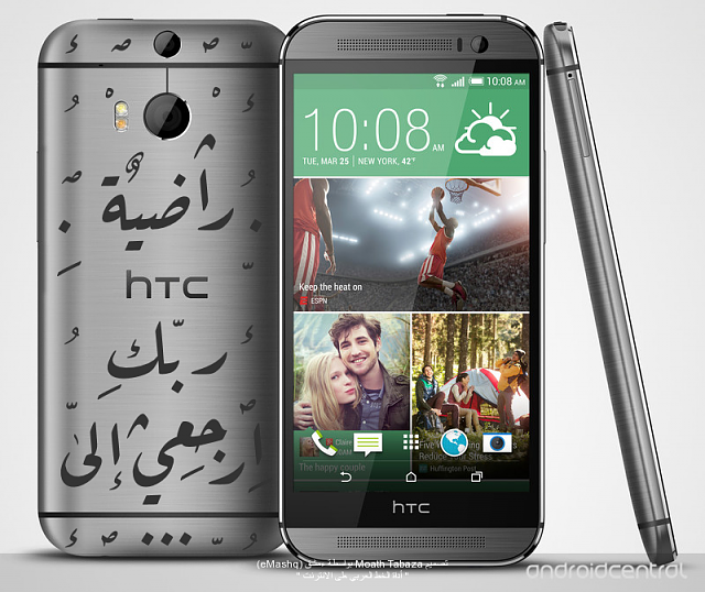 Win the HTC One M8 Phunk Studio Edition No. 1!-export-2-.png