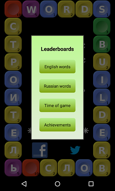 """[FREE][GAME][2.3+] Words Builder - a combination of the elements of """"Scrabble"""" and """"Jewels""""-leaderboards_selector.png"""