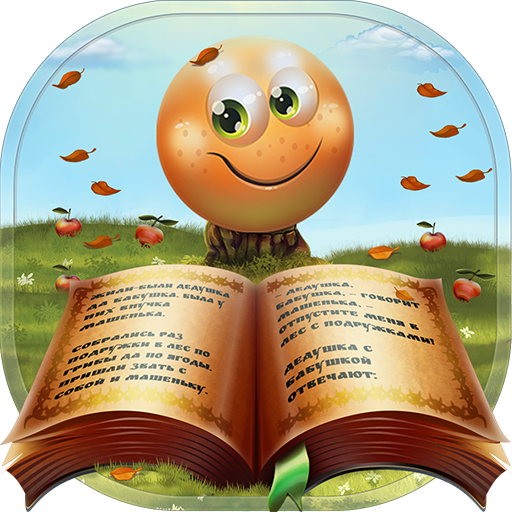 [Free] Fairy Tales for Kids-ea0c1f36ae.png