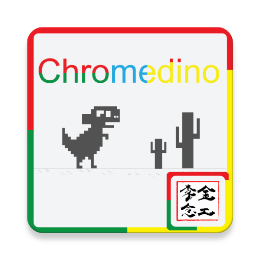 [GAME] [FREE] Dino of Chrome-sample.png