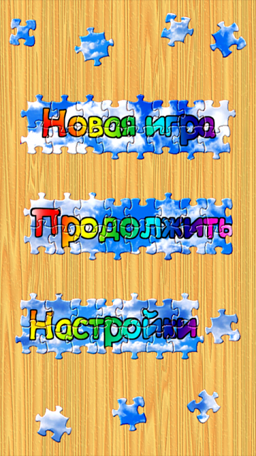 [Puzzler] New jigsaw-puzzle for Android with the ability to upload images from the gallery.-screenshot_2012-10-03_2223.png