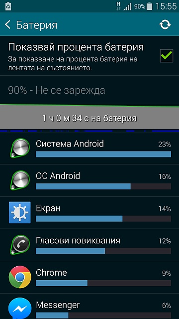 I suspect that my battery is draining a little too fast so i want your opinion ?-screenshot_2015-08-12-15-55-21.jpg