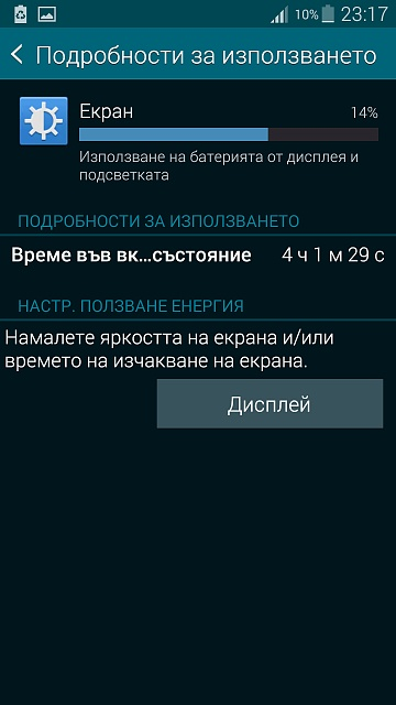 I suspect that my battery is draining a little too fast so i want your opinion ?-screenshot_2015-08-13-23-17-54.jpg