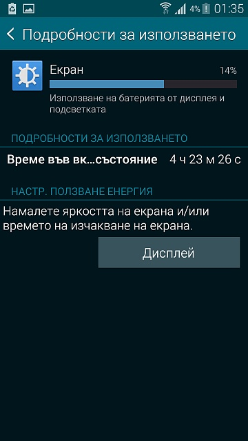 I suspect that my battery is draining a little too fast so i want your opinion ?-screenshot_2015-08-14-01-35-15.jpg