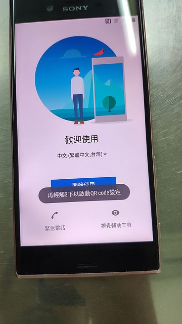 Andorid phone ( sony ) been lock and need QR code to do next in first initial screen-img_20181009_184504.jpg
