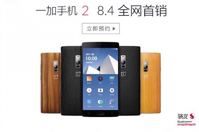 I have a OnePlus 2 - Exclusive hands on!-229368556.jpg