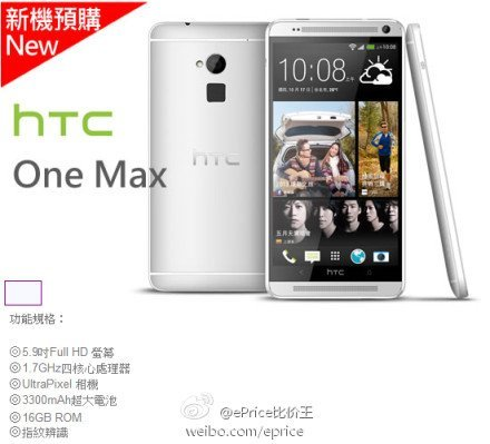 HTC ONE MAX is this it?-original.jpg