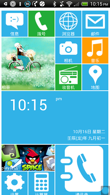 HTC One X Screenshots: Share them here!-2012-10-16_22-15-56.png