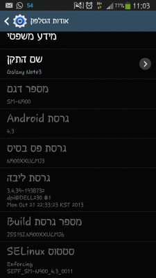 Note 3: ROM Stock/Battery-2014-01-06-11-03-20.png
