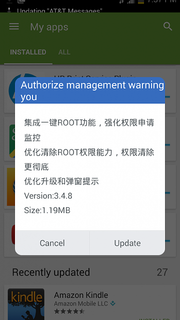 japanese pop up update message what is it img_0172png