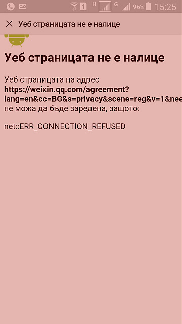 """WeChat error - cannot sign in """"connection refused""""-screenshot_2020-03-19-15-25-35-1-.jpg"""